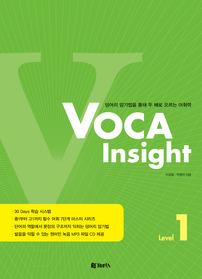 VOCA Insight Level 1