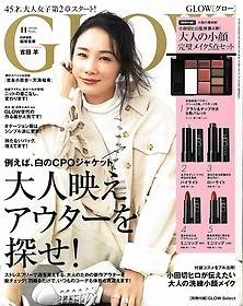 [한정수량 초특가] GLOW (グロ-) - 2019년 11월호 (부록 : 메이크업5종세트)