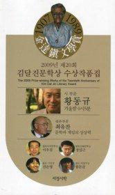 2009년 제20회 김달진문학상 수상작품집
