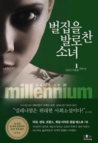 밀레니엄 3부 - 벌집을 발로 찬 소녀 1