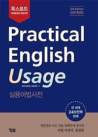 "<font title=""Practical English Usage 실용어법사전 4th Edition"">Practical English Usage 실용어법사전 4th...</font>"
