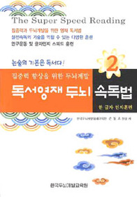 독서영재 두뇌속독법 2