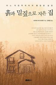 흙과 밀짚으로 지은 집