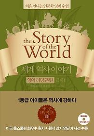 세계 역사 이야기 영어 리딩 훈련 근대 1