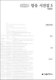 왕유 시전집 5 (큰글씨책)