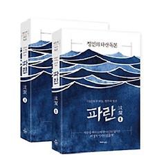 정민의 다산독본-파란 1, 2권 세트