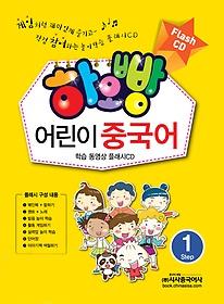 "<font title=""하오빵 어린이 중국어 STEP 1 플래시 CD (교재별매)"">하오빵 어린이 중국어 STEP 1 플래시 CD (...</font>"