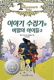 이야기 수집가와 비밀의 아이들 2