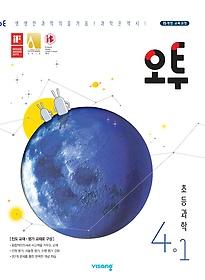 오투 초등 과학 4-1 (2021년용)