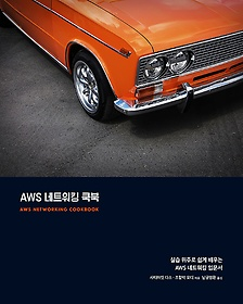 AWS 네트워킹 쿡북