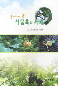 식물혹의 세계