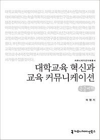"""<font title=""""대학교육 혁신과 교육 커뮤니케이션 (큰글씨책)"""">대학교육 혁신과 교육 커뮤니케이션 (큰글...</font>"""