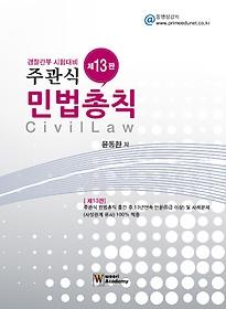 주관식 민법총칙