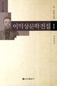 이익상 문학전집 1