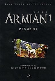 아르미안 1