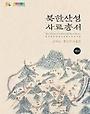 북한산성 사료총서 제1권 - 고지도.옛사진 모음집