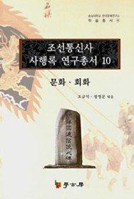조선통신사 사행록 연구총서 10