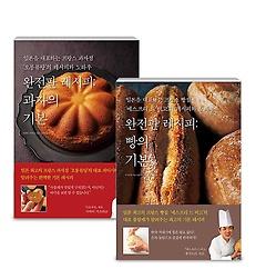 "<font title=""완전판 레시피: 과자의 기본 + 빵의 기본 패키지"">완전판 레시피: 과자의 기본 + 빵의 기본 ...</font>"