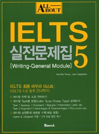 "<font title=""All about IELTS 실전문제집 5 - Writing General Module"">All about IELTS 실전문제집 5 - Writing G...</font>"