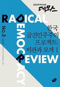 """<font title=""""한국 급진민주주의 프로젝트 - 비판과 모색 1"""">한국 급진민주주의 프로젝트 - 비판과 모색...</font>"""