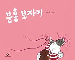 분홍 보자기
