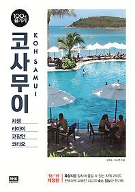 코사무이 100배 즐기기 (2018~2019)