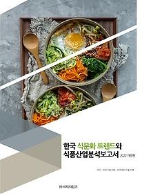 """<font title=""""2022 한국식문화 트렌드와 식품 산업분석보고서"""">2022 한국식문화 트렌드와 식품 산업분석보...</font>"""