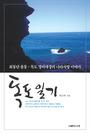 독도 일기 - 최동단 울릉 독도 경비대장의 나라사랑 이야기