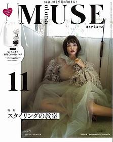 [한정수량 초특가] otona MUSE (オトナ ミュ-ズ) - 2019년 11월호 (부록 : 리틀미이주머니백)