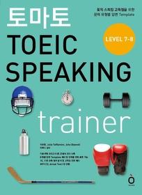 토마토 TOEIC SPEAKING TRAINER