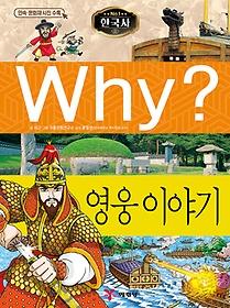 Why? 한국사 영웅 이야기