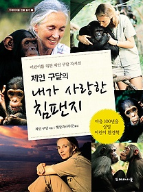 제인 구달의 내가 사랑한 침팬지