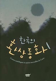 한국의 환상동화 1