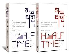 하프타임 HALF TIME 1~2 세트