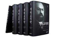 개혁교의학 전5권 세트