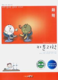 카툰과학 화학 - 상,하 합본