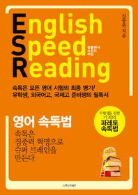 영어 속독법 English Speed Reading