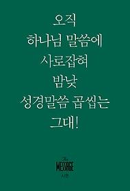 메시지 시편 (미니북)