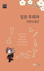 일본 무뢰파 단편소설선