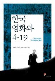 한국영화와 4·19