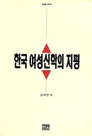 한국 여성신학의 지평