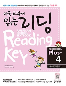 "<font title=""미국교과서 읽는 리딩 Preschool Plus 4 - 예비과정 플러스"">미국교과서 읽는 리딩 Preschool Plus 4 - ...</font>"