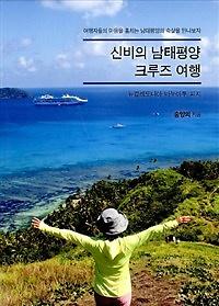신비의 남태평양 크루즈 여행