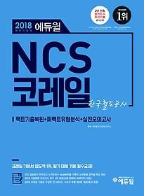 2018 하반기 에듀윌 NCS 코레일 KORAIL 한국철도공사