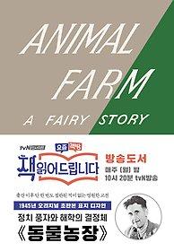 [90일 대여] 동물 농장