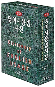 민중 영어사용법사전