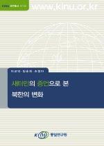 새터민의 증언으로 본 북한의 변화