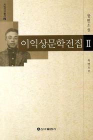 이익상 문학전집 2
