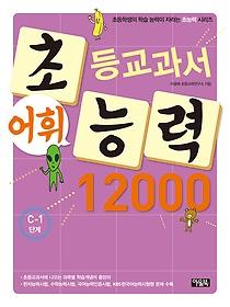 초등교과서 어휘능력 12000 (C-1단계)