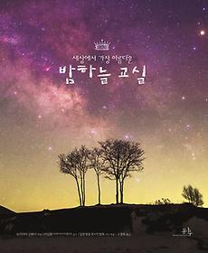 [도서] (세상에서 가장 아름다운) 밤하늘 교실